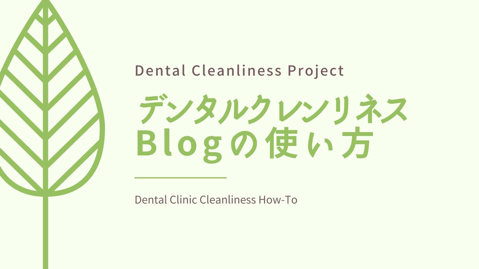 デンタルクレンリネスブログ