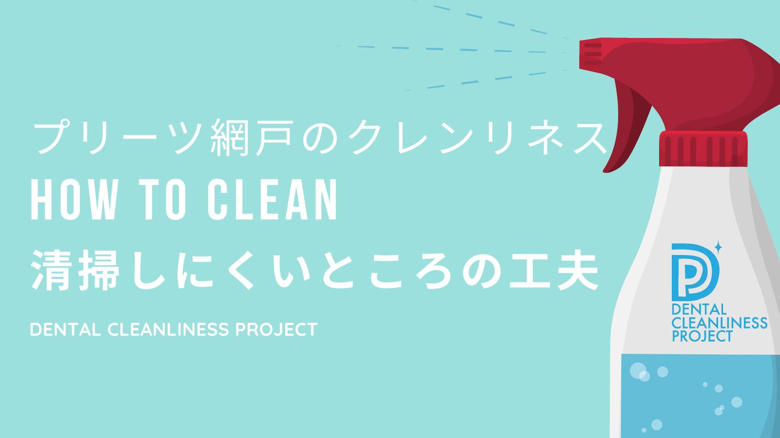 プリーツ網戸の清掃